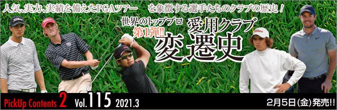 ゴルフスタイル Vol.115