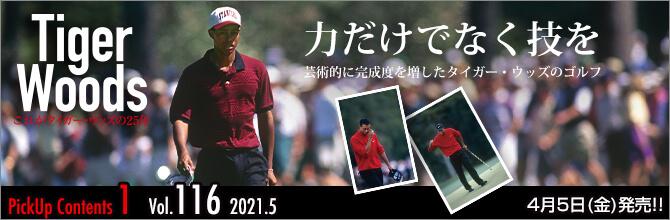ゴルフスタイル Vol.116