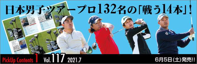 ゴルフスタイル Vol.117