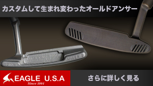 "GOLF STYLE WEB ""イーグルUSA"" 特設ページ"