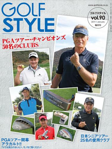 Golf Style(ゴルフスタイル) Vol.90
