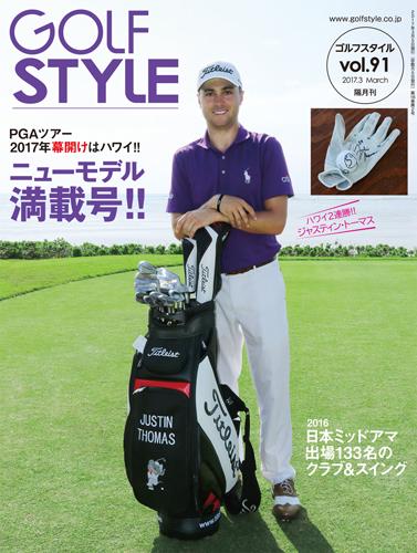 Golf Style(ゴルフスタイル) Vol.91