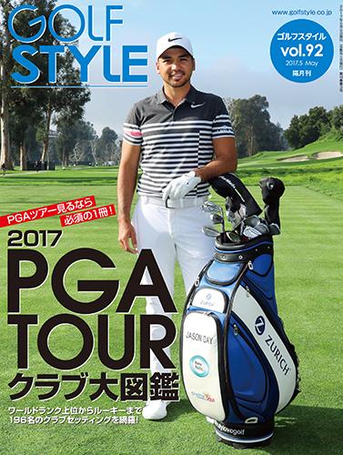 Golf Style(ゴルフスタイル) Vol.92