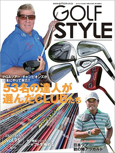 Golf Style(ゴルフスタイル) Vol.95