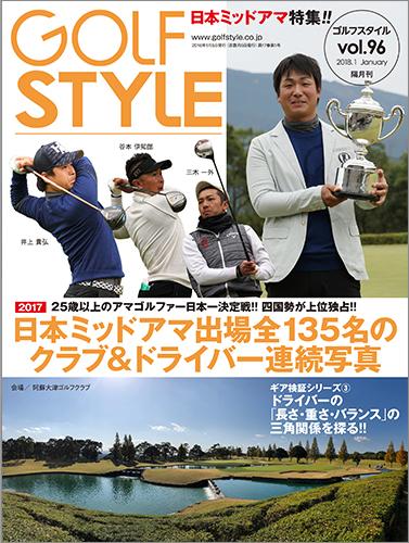 Golf Style(ゴルフスタイル) Vol.96