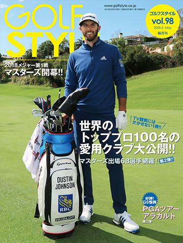 Golf Style(ゴルフスタイル) Vol.98