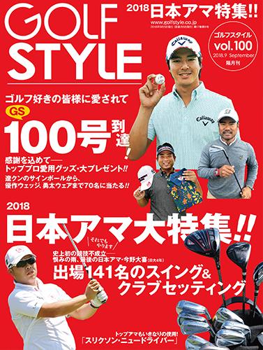Golf Style(ゴルフスタイル) Vol.100