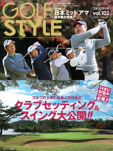 Golf Style(ゴルフスタイル) Vol.102