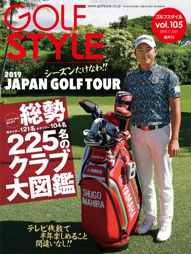 Golf Style(ゴルフスタイル) Vol.105