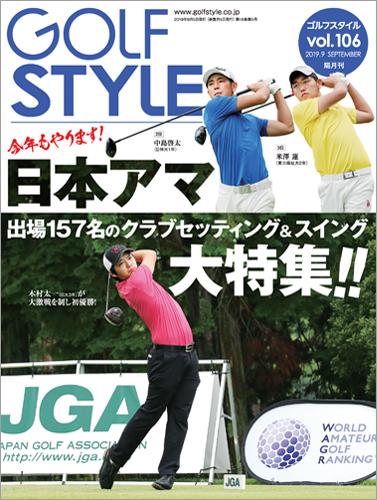 Golf Style(ゴルフスタイル) Vol.106
