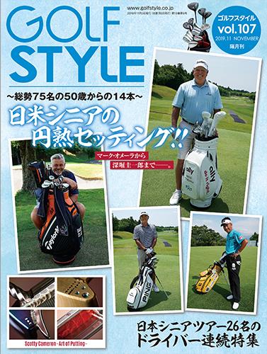 Golf Style(ゴルフスタイル) Vol.108
