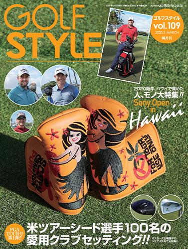 Golf Style(ゴルフスタイル) Vol.109