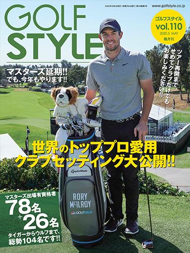 Golf Style(ゴルフスタイル) Vol.110