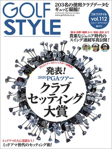 Golf Style(ゴルフスタイル) Vol.112