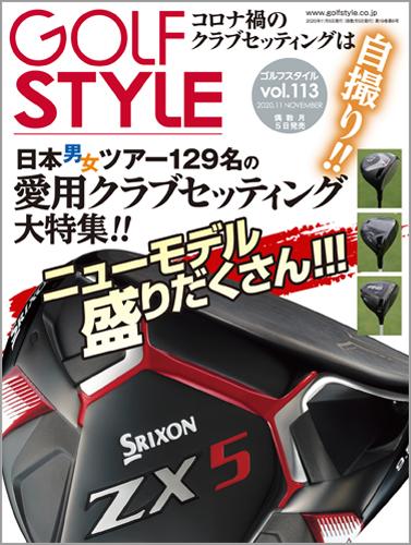 ゴルフスタイル Vol.113