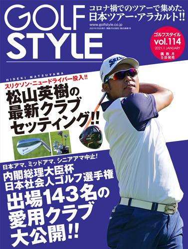 ゴルフスタイル Vol.114