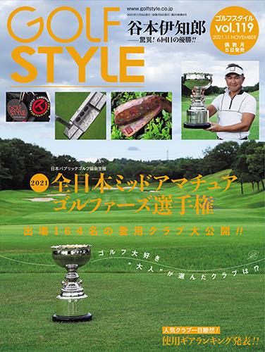 Golf Style(ゴルフスタイル) Vol.119