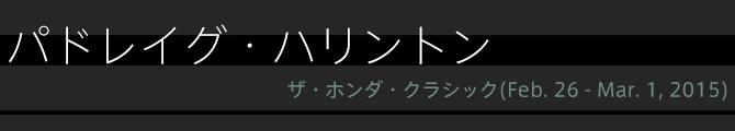 パドレイグ・ハリントン(ザ・ホンダ・クラシック)