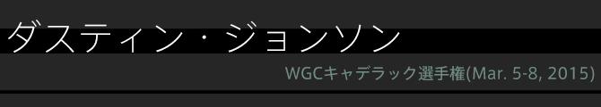 ダスティン・ジョンソン(WGCキャデラック選手権)