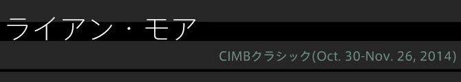 ライアン・モア(CIMBクラシック)