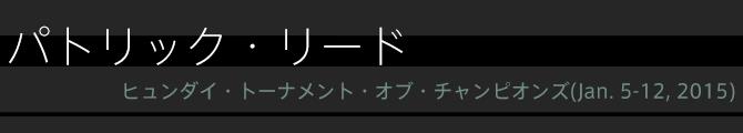 パトリック・リード(ヒュンダイ・トーナメント・オブ・チャンピオンズ)