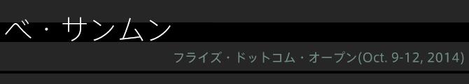 べ・サンムン(フライズ・ドットコム・オープン)