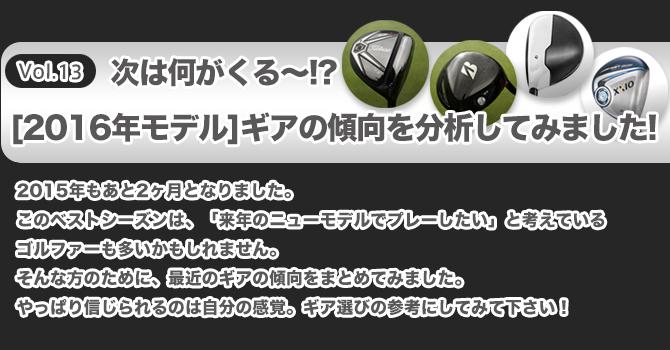 2015日本アマ優勝・金谷 拓実「勝者の足跡」