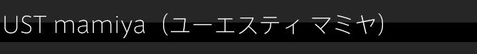 UST mamiya(ユーエスティ マミヤ)