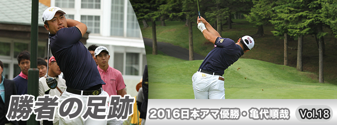 Vol.16 :: PGAツアーの使用クラブ 数えてみました!