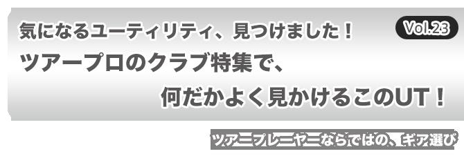 編集部のウェブコラム