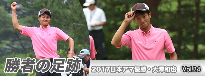 2017日本アマ優勝・大澤和也 「勝者の足跡」