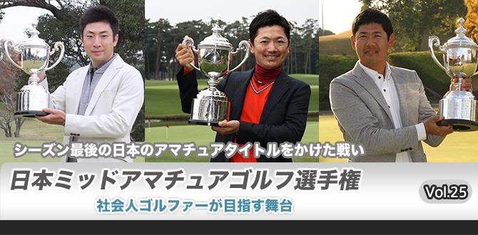 日本ミッドアマチュアゴルフ選手権