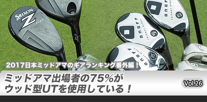 2017日本ミッドアマのギアランキング番外編!