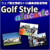 ゴルフスタイル:アラカルト(ブログ)更新中!!