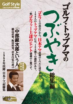 ゴルフ・トップアマの「つぶやき」総集編